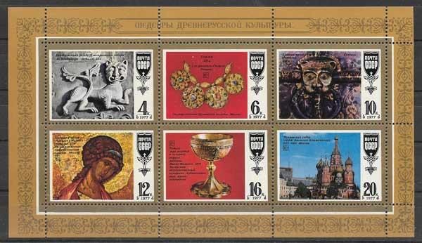 Venta online de Sellos de Rusia Arte ruso 1977